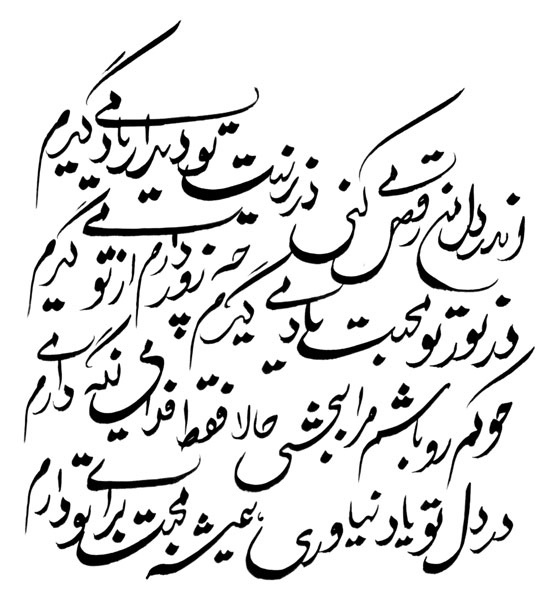 Persian farsi and arabic calligraphy by stewart j thomas for Arabic lettering tattoo generator