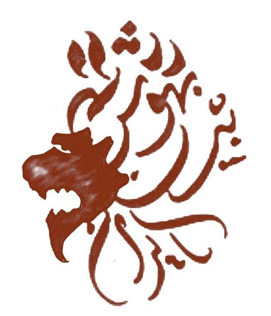 Persian Farsi And Arabic Calligraphy By Stewart J Thomas