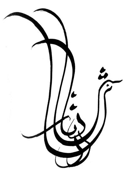 Arabic_bird_calligram.jpg