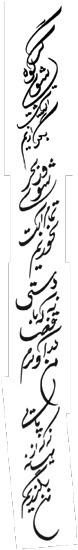 Learn diwani script