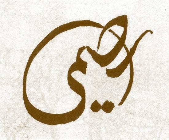 Farsi name calligraphy