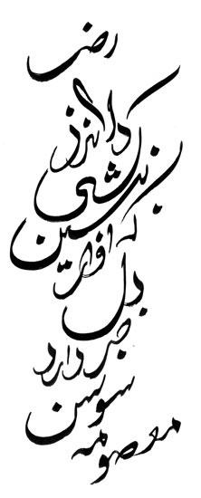 Learn nastaliq farsi