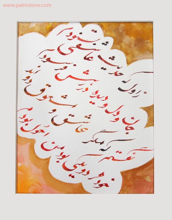 Rumi Love Story World Calligraphy Marriage Certificates